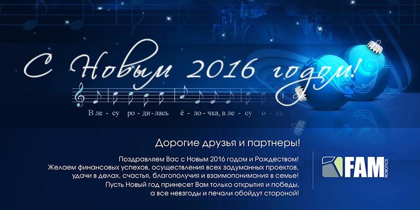 """новогоднее поздравление от компании """"ФАМ-Роботикс"""""""